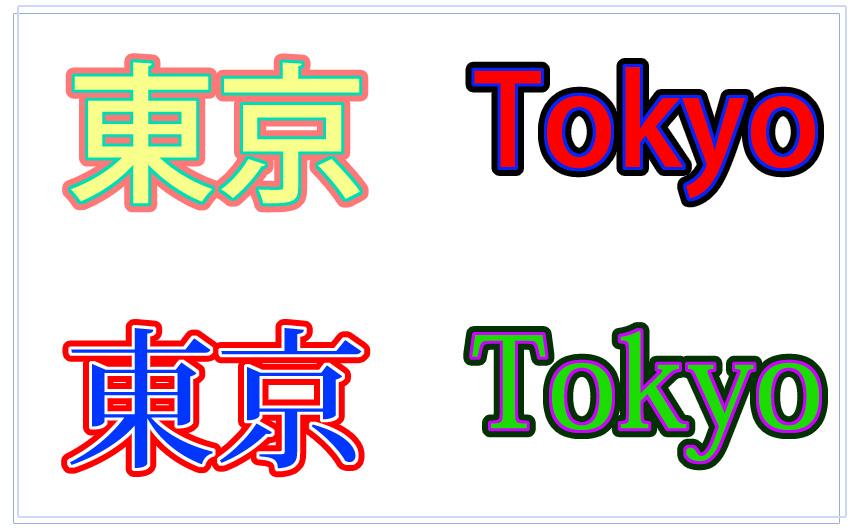 フォントのおしゃれ加工002_二重縁取り文字の画像