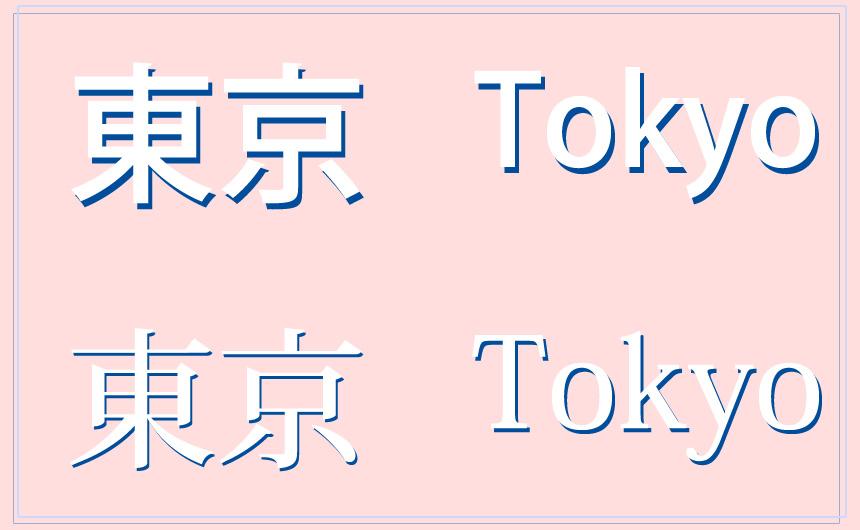 フォントのおしゃれ加工003_立体文字の画像