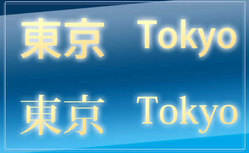 フォントのおしゃれ加工004_光る文字の画像