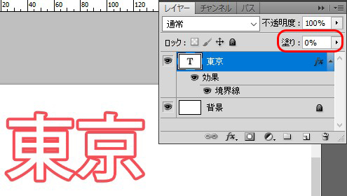 フォントのおしゃれ加工001_縁取り文字_step3