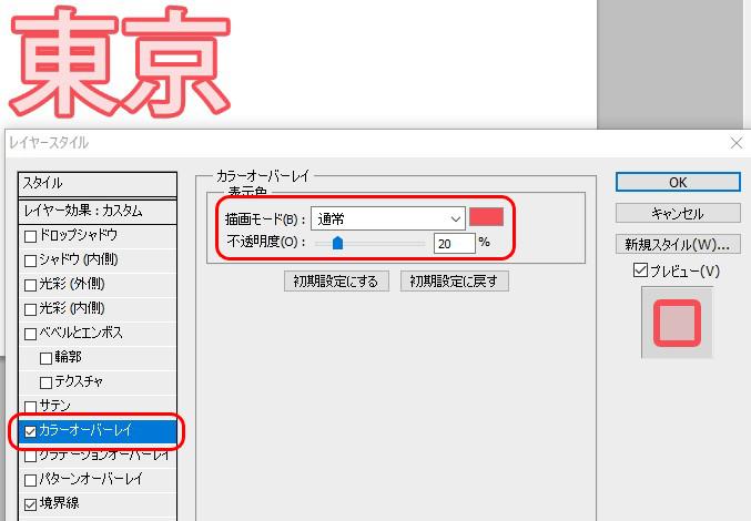 フォントのおしゃれ加工001_縁取り文字_step4