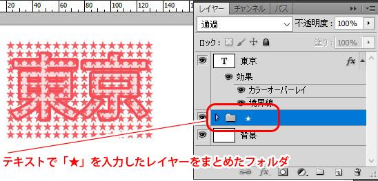 フォントのおしゃれ加工001_縁取り文字_step5