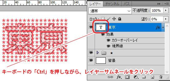 フォントのおしゃれ加工001_縁取り文字_step6