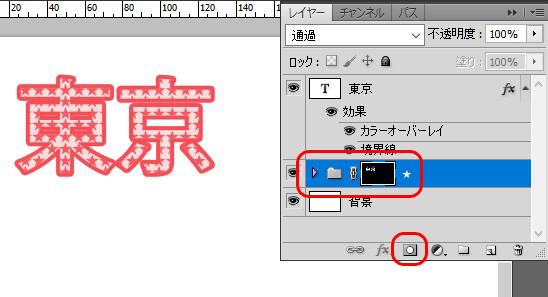 フォントのおしゃれ加工001_縁取り文字_step7