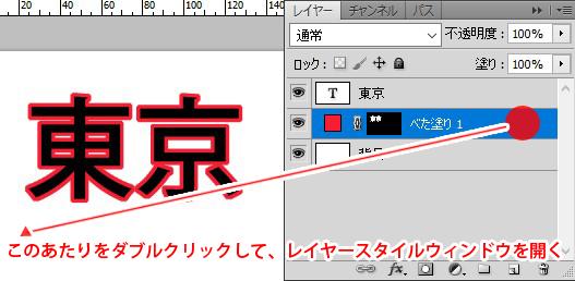 フォントのおしゃれ加工002_二重縁取り文字_step5