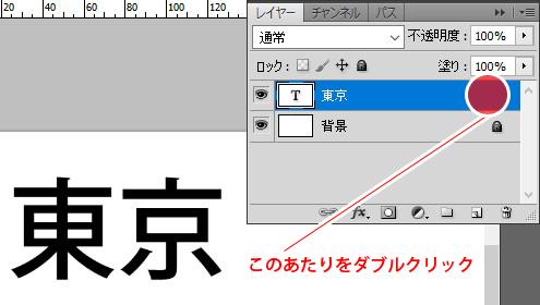 フォントのおしゃれ加工003_立体文字_step1