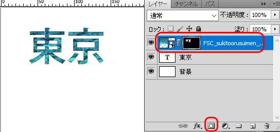 フォントのおしゃれ加工006_画像文字_step3