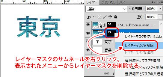 フォントのおしゃれ加工006_画像文字_step5