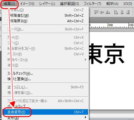 フォントのおしゃれ加工007_斜め文字_step1