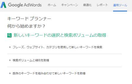 従来型googleキーワードプランナーの管理画面キャプチャ