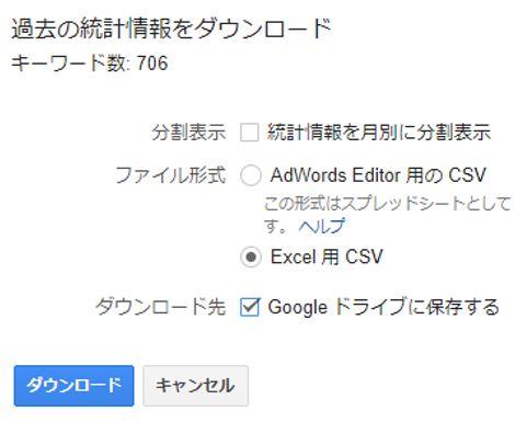 googleキーワードプランナーからCSVを取得する際のダウンロード設定