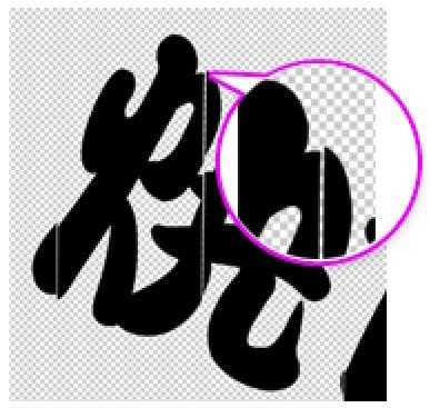 photoshopで焼き文字の作り方