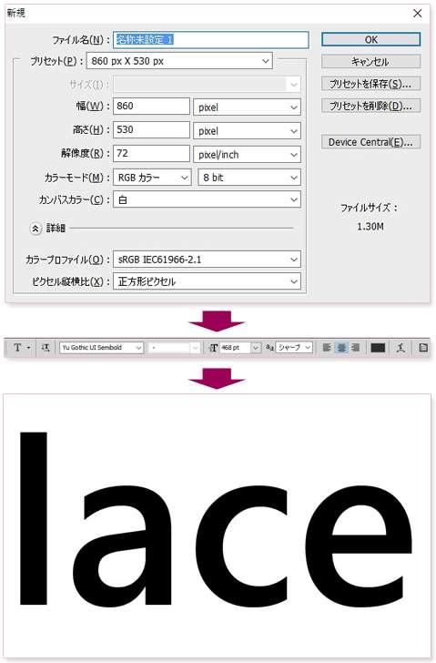 タイトルデザイン:レース文字