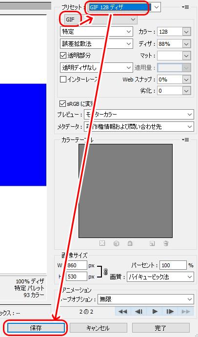 動く画像の作り方_2-a-10