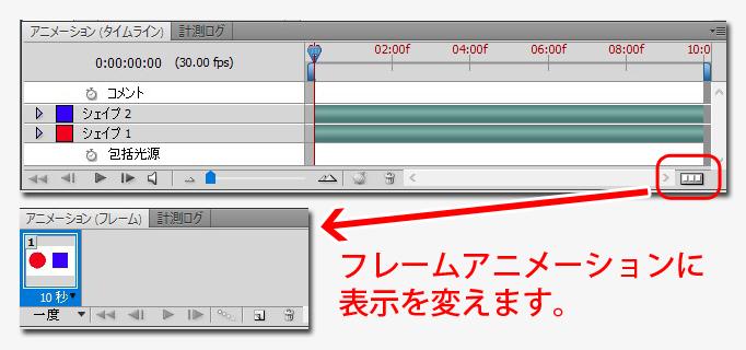 動く画像の作り方_2-a-3