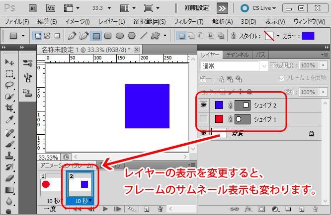 動く画像の作り方_2-a-6