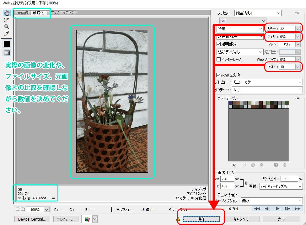 動く画像の作り方_3-3-2