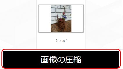 動く画像の作り方_kakomi4-2