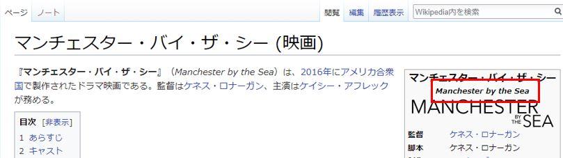 映画シナリオ(英語)の使い方_wikipediaのキャプチャ画面