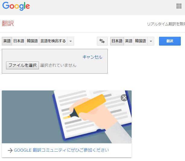 映画シナリオ(英語)の使い方_googleドキュメント翻訳
